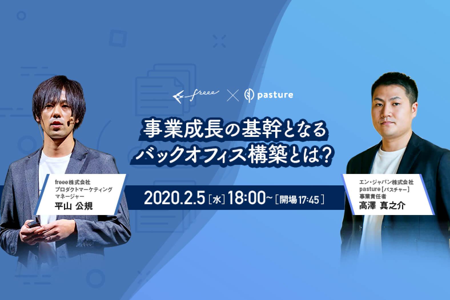 2月5日開催!【freee×pasture 連携記念イベント】事業成長の基幹となるバックオフィス構築とは?