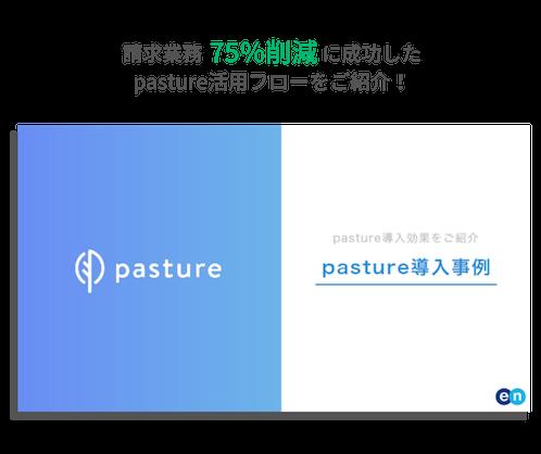 Pasture導入事例
