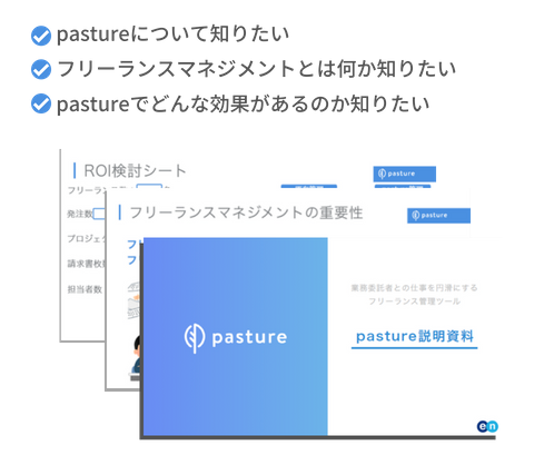 Pasture説明資料