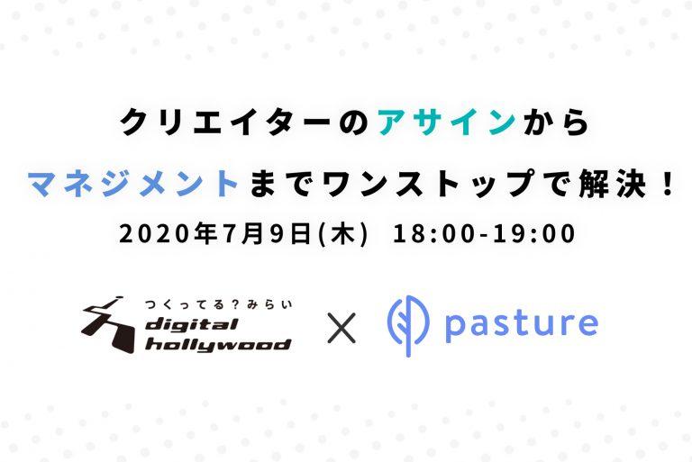 デジタルハリウッド×pasture 共同セミナー開催のお知らせ