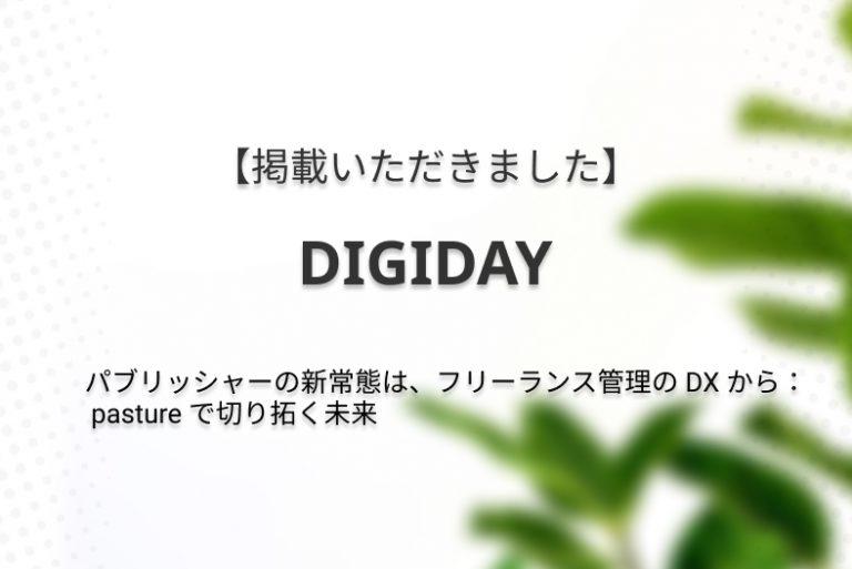 【DIGIDAY掲載】パブリッシャーの新常態は、フリーランス管理の DX から