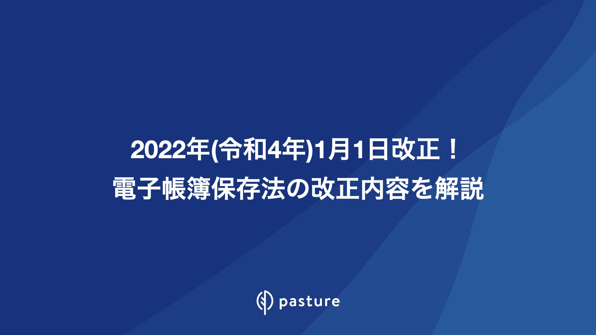 2022年改正電子帳簿保存法